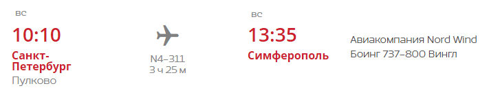 Рейс N4-311 авиакомпании Северный ветер из Петербурга в Симферополь (по воскресеньям)