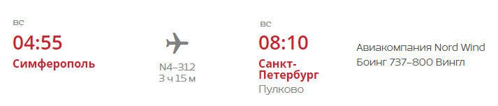 Рейс N4-312 авиакомпании Северный ветер из Симферополя в Петербург (по воскресеньям)