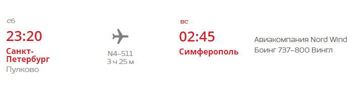 Рейс N4-511 авиакомпании Северный ветер из Петербурга в Симферополь (по субботам)