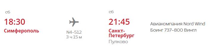 Рейс N4-512 авиакомпании Северный ветер из Симферополя в Петербург (по субботам)