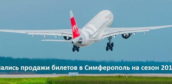 Nordwind: начались продажи билетов в Крым на сезон 2019