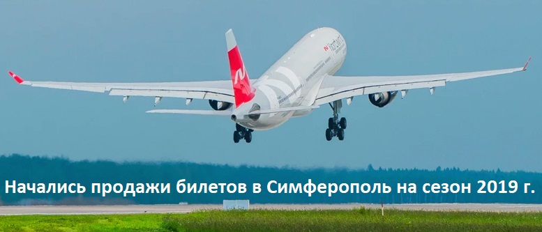 Начались продажи билетов в Крым 2019