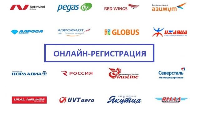 Онлайн-регистрация в аэропорту Симферополь