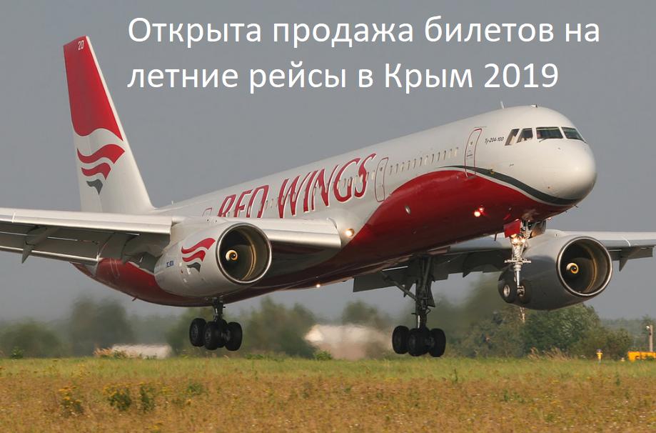 red-wings-2019