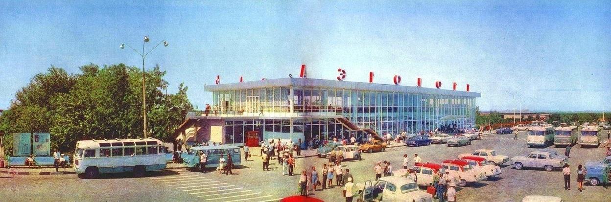 Аэропорт Симферополь (70-е годы)