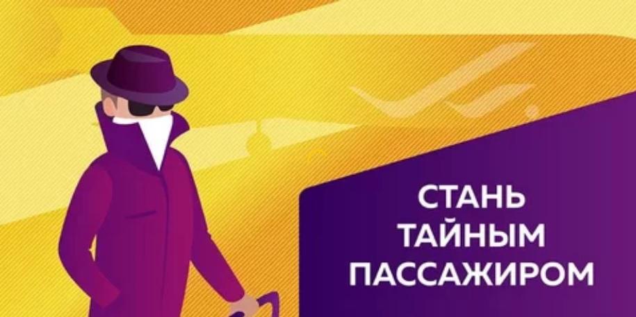 Завершена программа Тайный пассажир 2018 в аэропорту Симферополя