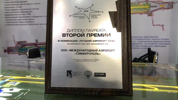 Аэропорт Симферополь получил Национальную премию Воздушные ворота России