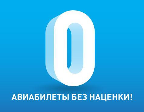 Аэропорт Симферополь: билеты без наценок
