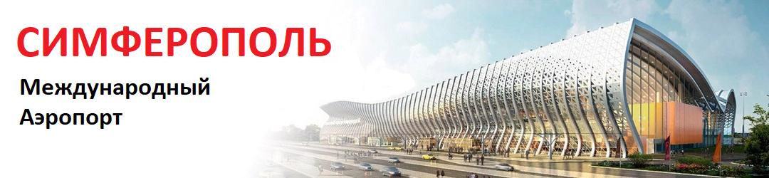 Аэропорт Симферополь | Новый терминал
