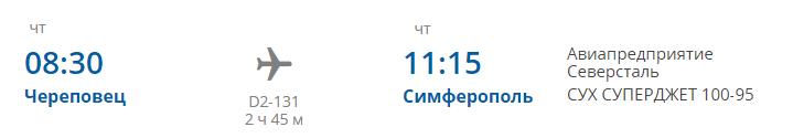 Детали рейса Череповец -Симферополь авиакомпании Северсталь (D2-131 по четвергам)