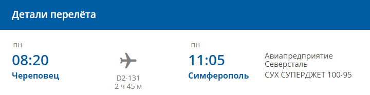 Детали рейса Череповец -Симферополь авиакомпании Северсталь (D2-131 по понедельникам)
