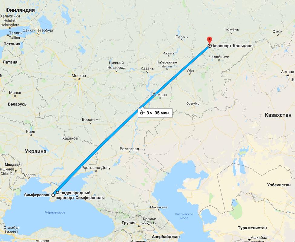 Средняя продолжительность рейса Екатеринбург-Симферополь - 3 часа 35 минут