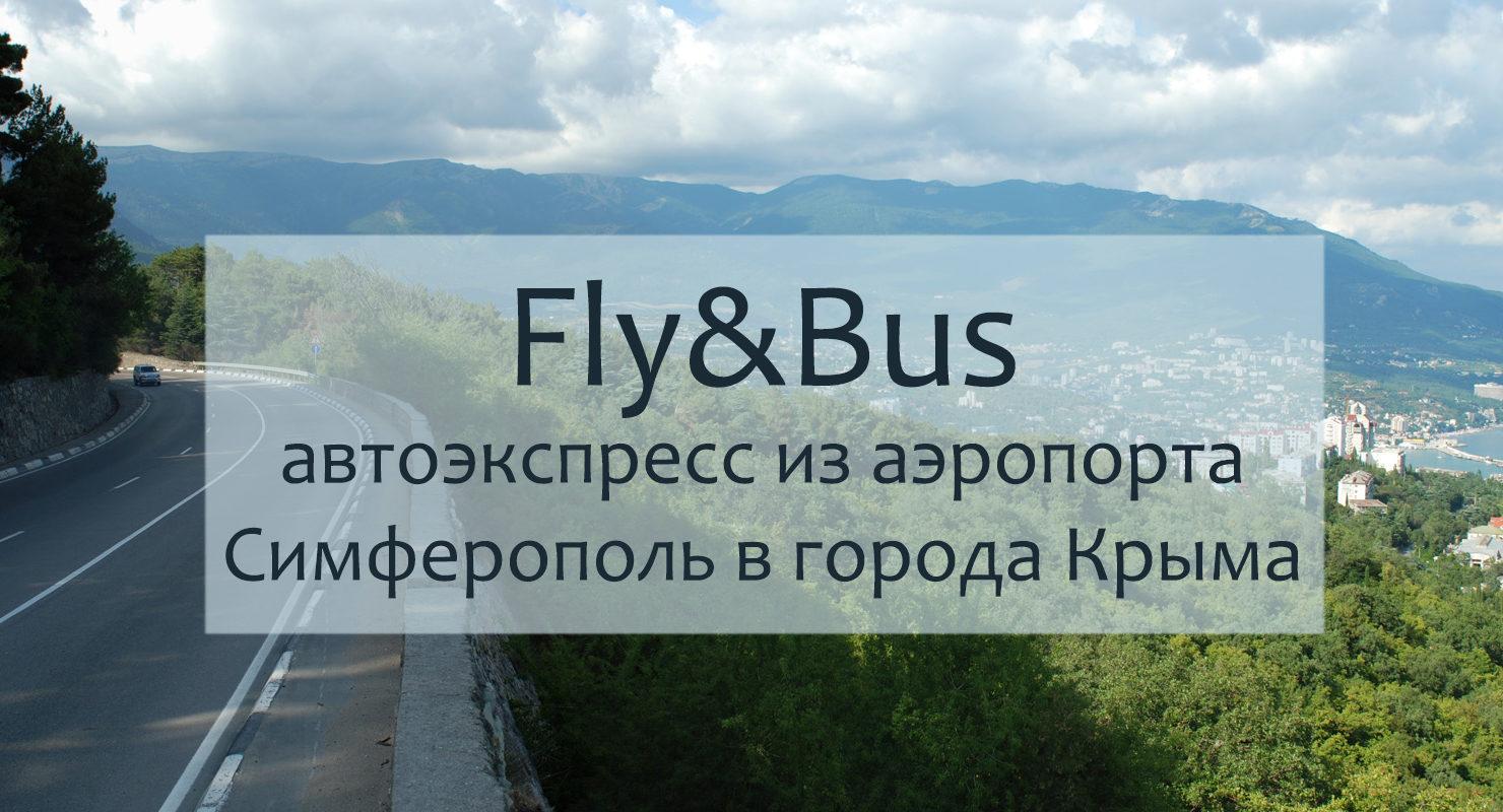 FLY&BAS — автоэкспресс из нового терминала аэропорта Симферополь пол Крыму