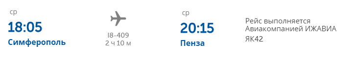 Рейс I8-409 Симферополь-Пенза. Время вылета и прилета.