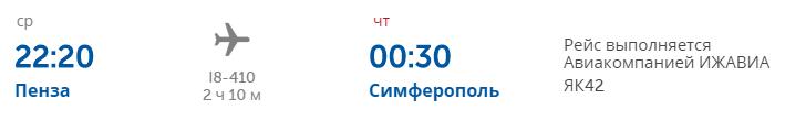 Рейс I8-410 Пенза-Симферополь. Время вылета и прилета.