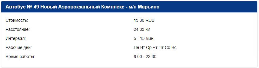 Расписание движения автобуса №49 из аэропорта Симферополь