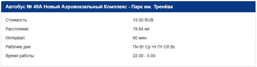 Расписание движения автобуса №49а из аэропорта Симферополь