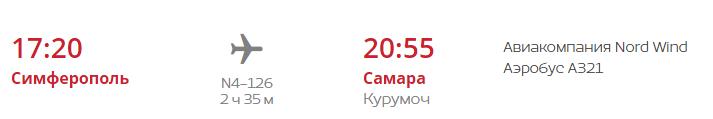 Рейс N4-126 авиакомпании Северный ветер из Симферополя в Самару (по понедельникам и четвергам)