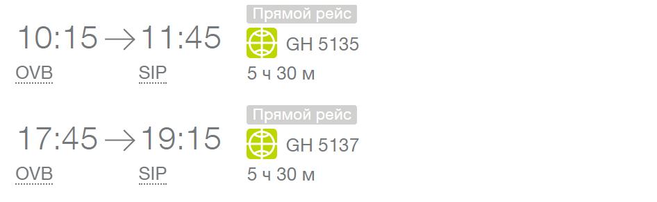 Авиарейсы GH 5135 и GH 5137 Новосибирск-Симферополь (авиакомпания Глобус)