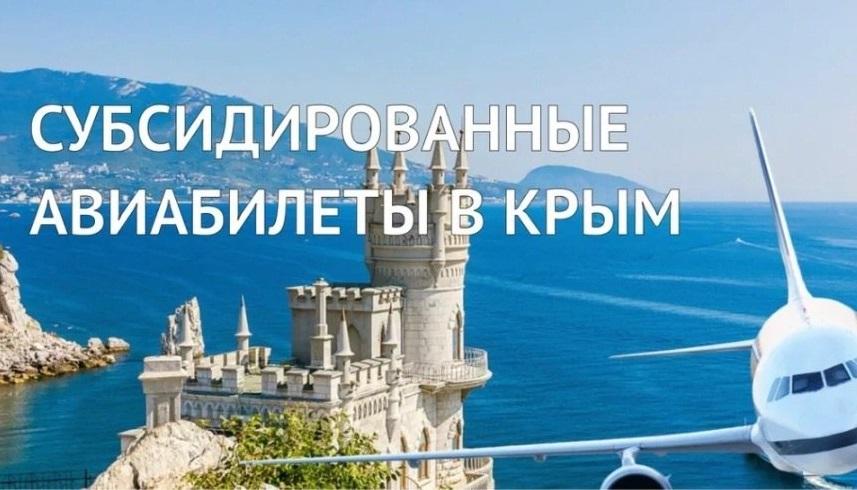S7 начала продажу субсидированных авиабилетов в Крым