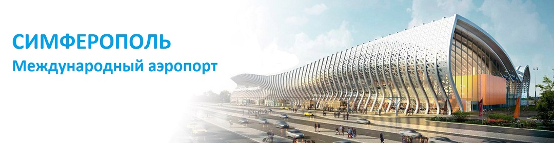 Международный аэропорт Симферополь