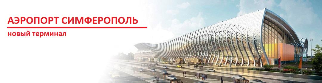 Аэропорт Симферополь — новый терминал