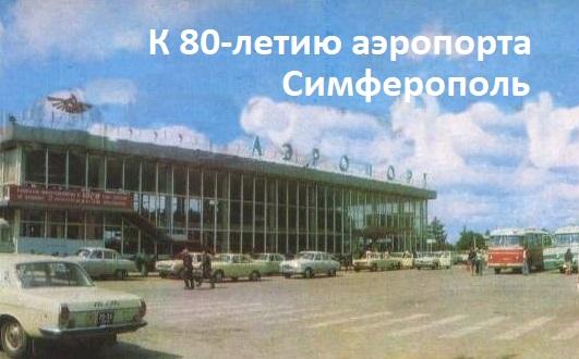 Аэропорт Симферополя в 70-х годах (фото)