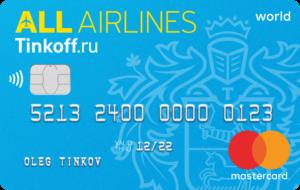 Летайте в Симферополь бесплатно с картой All Airlines