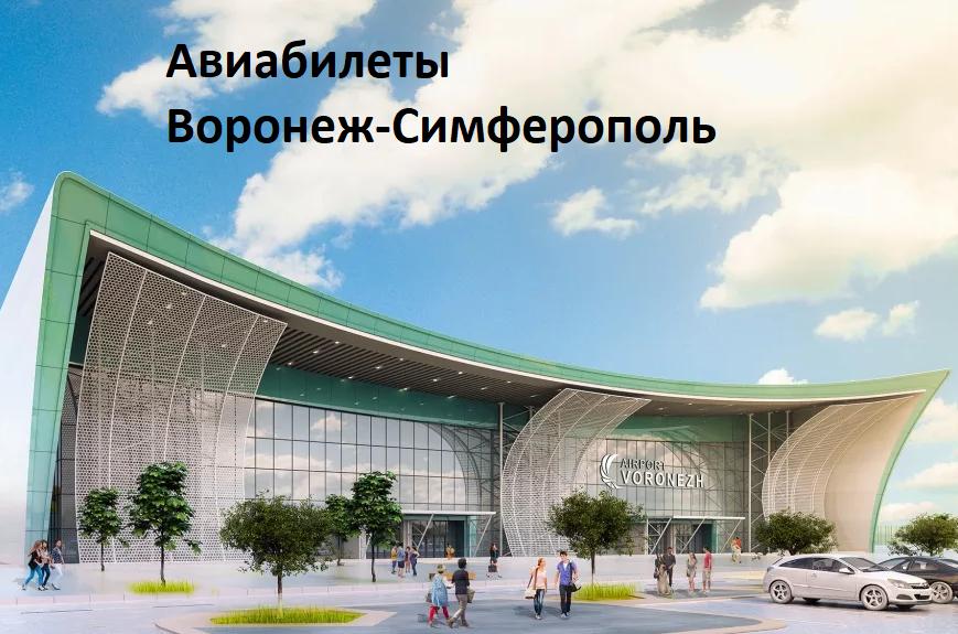 Авиабилеты на прямые рейсы из Воронежа в Симферополь