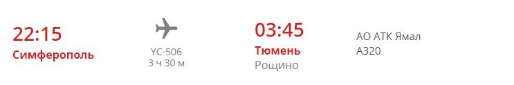 Детали рейса YC-506 Симферополь-Тюмень (а/к Ямал)