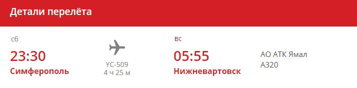 Детали рейса Симферополь -Нижневартовск авиакомпании Ямал (YC-509)