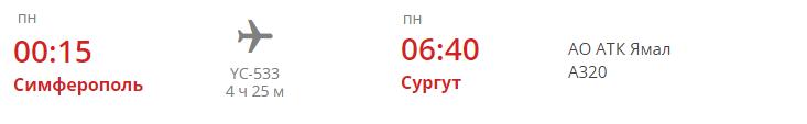 Детали рейса YC-533 Симферополь-Сургут