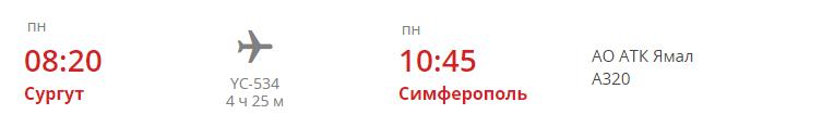 Детали рейса YC-534 Сургут-Симферополь
