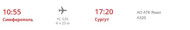 Детали рейса YC-535 Симферополь-Сургут
