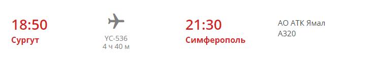 Детали рейса YC-536 Сургут-Симферополь