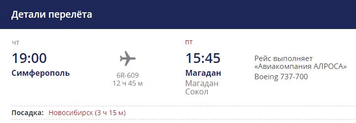Детали рейса 6R-609 Симферополь-Магадан