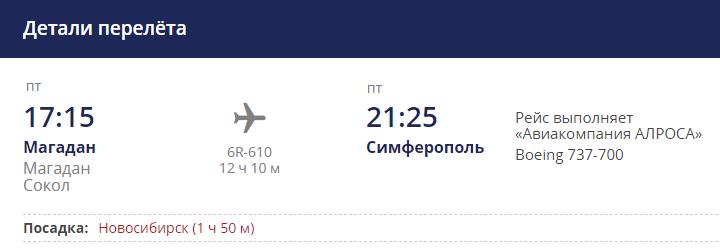 Детали рейса 6R-610 Магадан-Симферополь