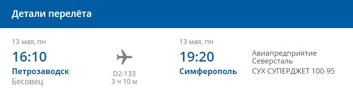 Детали рейса D2-133 Петрозаводск-Симферополь