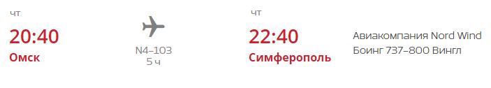 Детали рейса N4-103 Nordwind по четвергам