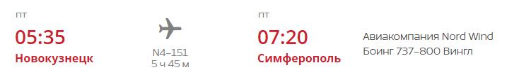 """Детали рейса N4-151 Новокузнецк-Симферополь (а/к """"Северный ветер"""")"""