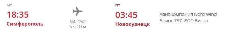"""Детали рейса N4-152 Симферополь - Новокузнецк (а/к """"Северный ветер"""")"""