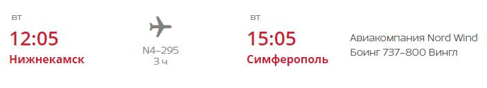 Детали рейса N4-295 Нижнекамск - Симферополь (по вторникам)