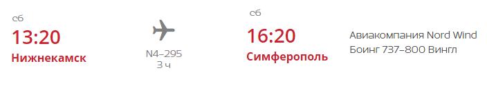 Детали рейса N4-295 Нижнекамск - Симферополь (по субботам)