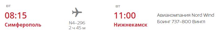 Детали рейса N4-296 Симферополь-Нижнекамск (по вторникам)