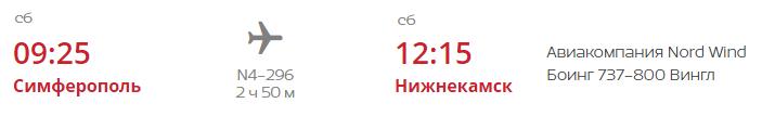 Детали рейса N4-296 Симферополь-Нижнекамск (по субботам)
