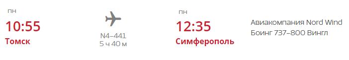 Время вылета и прилета рейса N4-441 Томск-Симферополь
