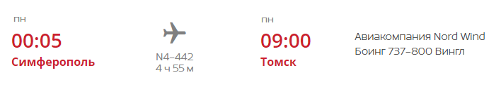 Время вылета и прилета рейса N4-442 Симферополь-Томск