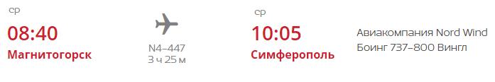 Детали рейса N4-447 Магнитогорск-Симферополь