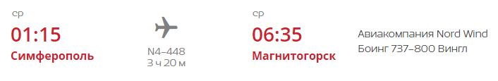 Детали рейса N4-447 Симферополь-Магнитогорск