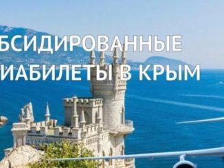 Нордавиа начала продажи субсидированных авиабилетов в Крым из Воронежа и Волгограда